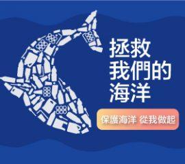 World-Ocean-Day_Digital-ad-in-language_CH_250-2
